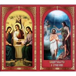 Свидетельство о крещении...