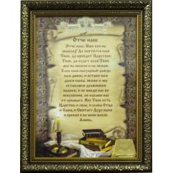 Отче Наш Икона Молитва А 4