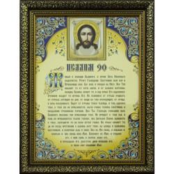 Псалом 90 Икона Молитва А 4
