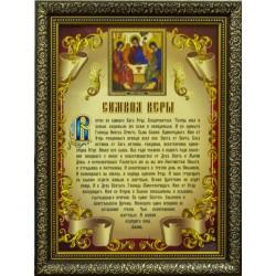 Символ Веры Икона Молитва А 4