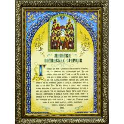Молитва Оптинских Старцев...